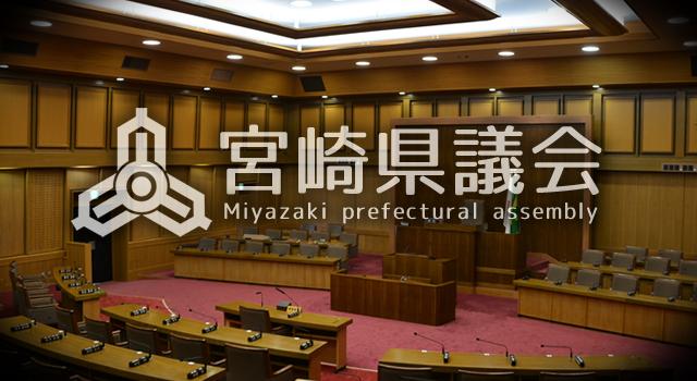 宮崎県議会