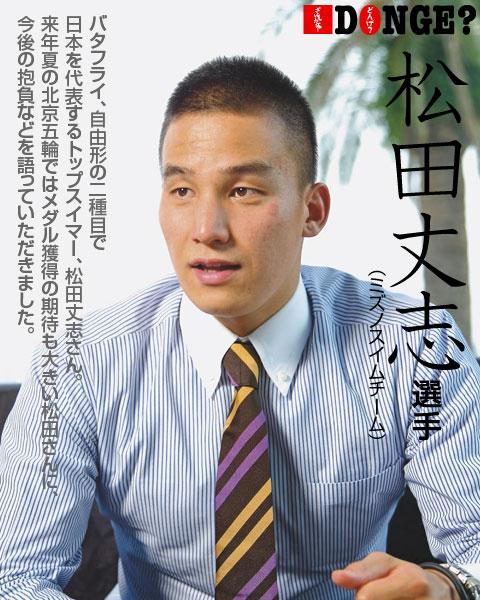 丈志 松田